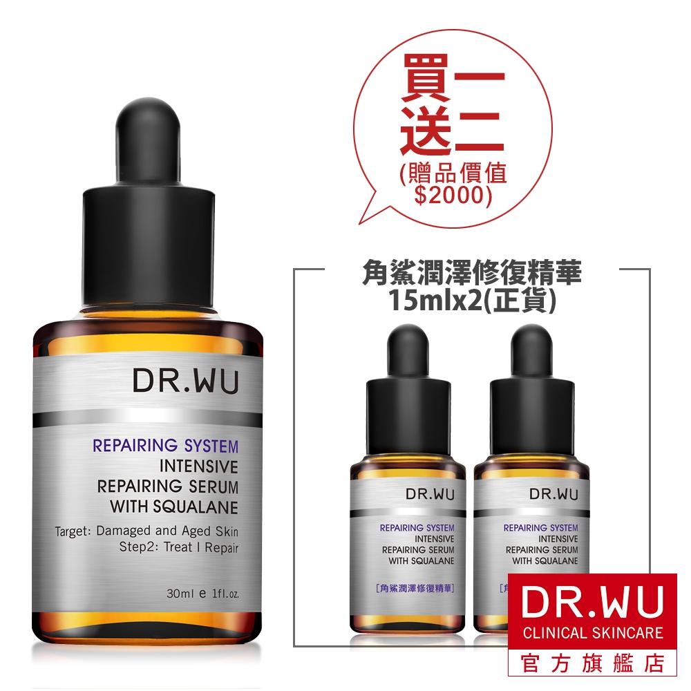 DR.WU 角鯊潤澤修復精華30ML