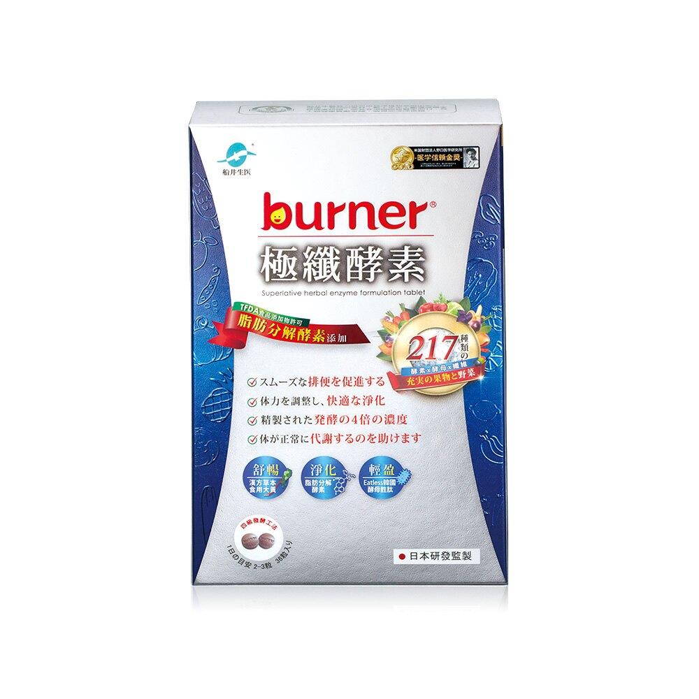 船井 burner倍熱 極纖酵素二盒輕盈分享組