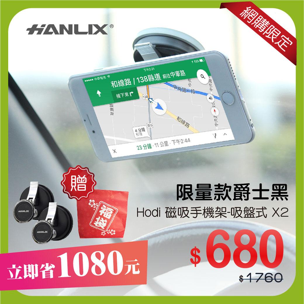 【Hanlix 亨利士】MIT台灣製 Hodi 磁吸手機架-吸盤式 兩入 (限量款爵士黑)