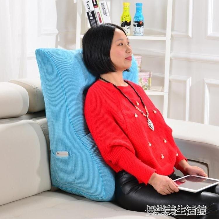 靠坐墊 護頸護腰床頭大靠背三角沙發禮物靠墊床上軟靠包辦公室腰靠枕可拆洗老人  新店開張全館五折