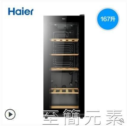 家用節能恒溫恒濕52瓶5層冷藏葡萄紅酒櫃冰箱冰吧WS052 聖誕【2021年終盛會】