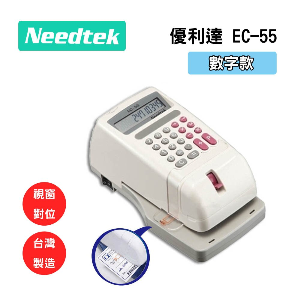 【福利機】優利達 Needtek EC-55 微電腦視窗數字支票機 - 數字+一顆墨球
