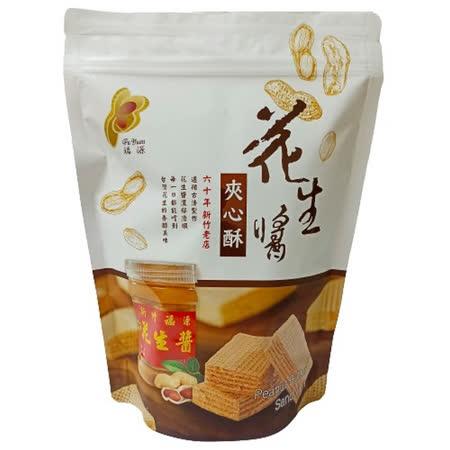 【新竹福源】花生醬夾心酥192g (超值組合 買3送1)