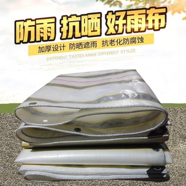 防雨防曬篷布加厚耐磨抗拉力雨布防水布油布帆布彩條布--(如夢令)免運-桃園出貨