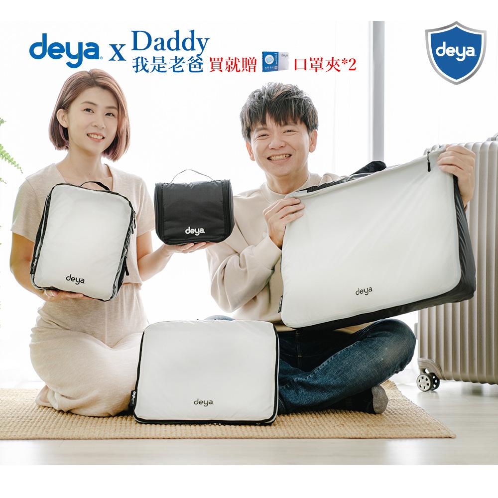 【deya x Daddy】輕旅行 抗菌收納袋4件組(買就送口罩夾*2)