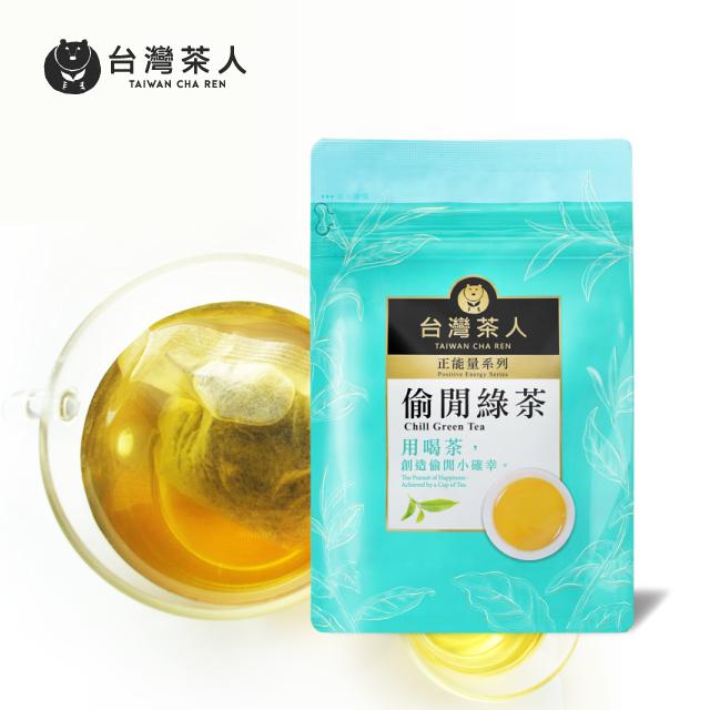 【正能量】偷閒綠茶