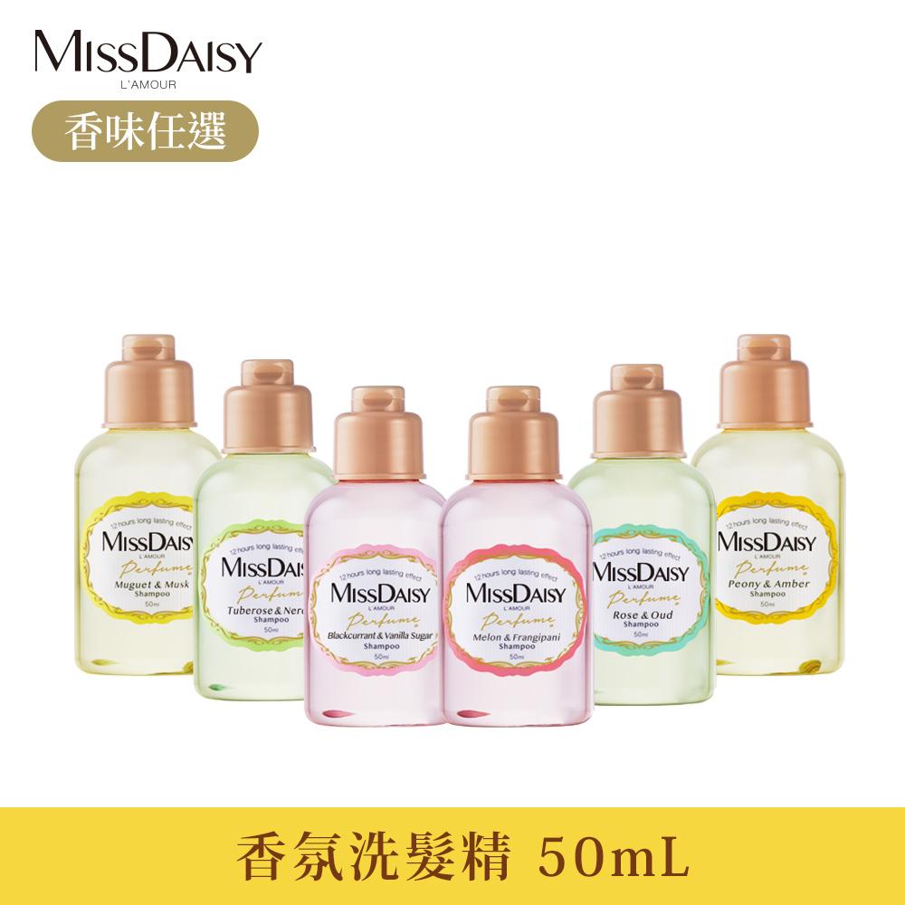 [加購任選] MISSDAISY 香氛洗髮精 50mL