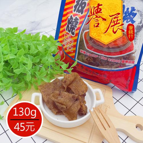【譽展蜜餞】黃日香鐵板燒黑胡椒豆乾/130g/45元