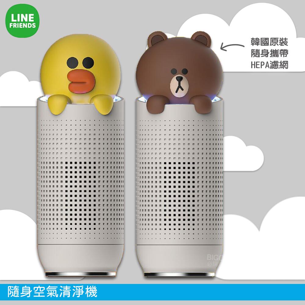 超療育 line熊大/莎莉 隨身空氣清淨機 韓國原裝 淨化器 桌上清淨機 隨身清淨機 hepa濾網