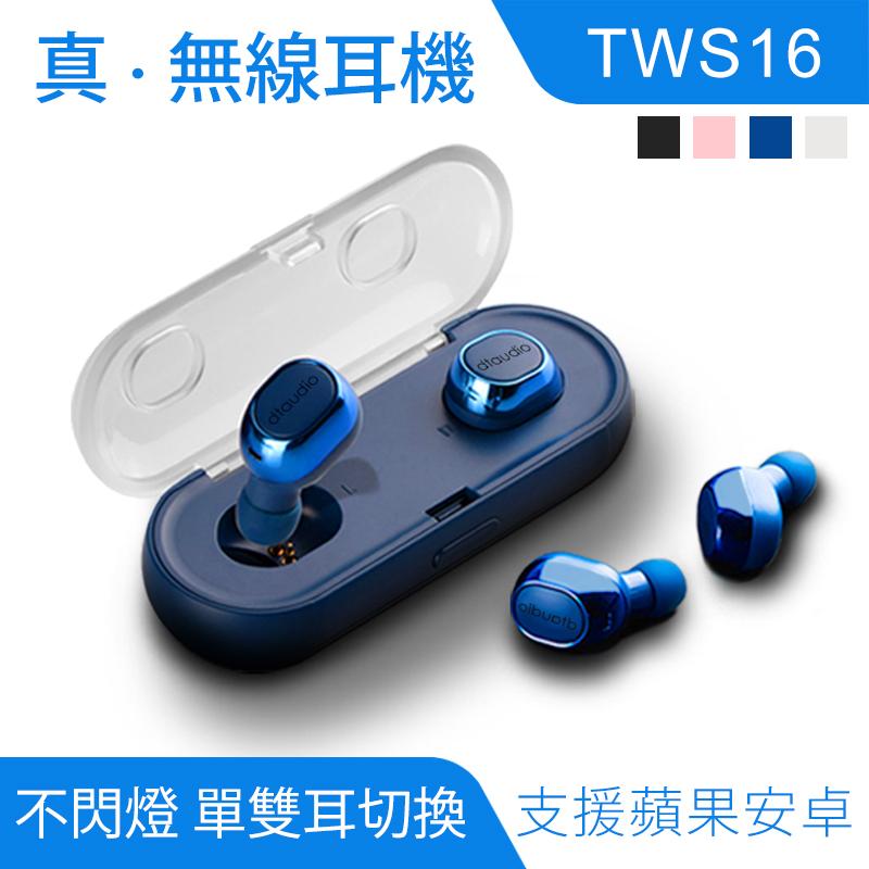 聆翔TWS16 絕美金屬感 無線藍芽耳機