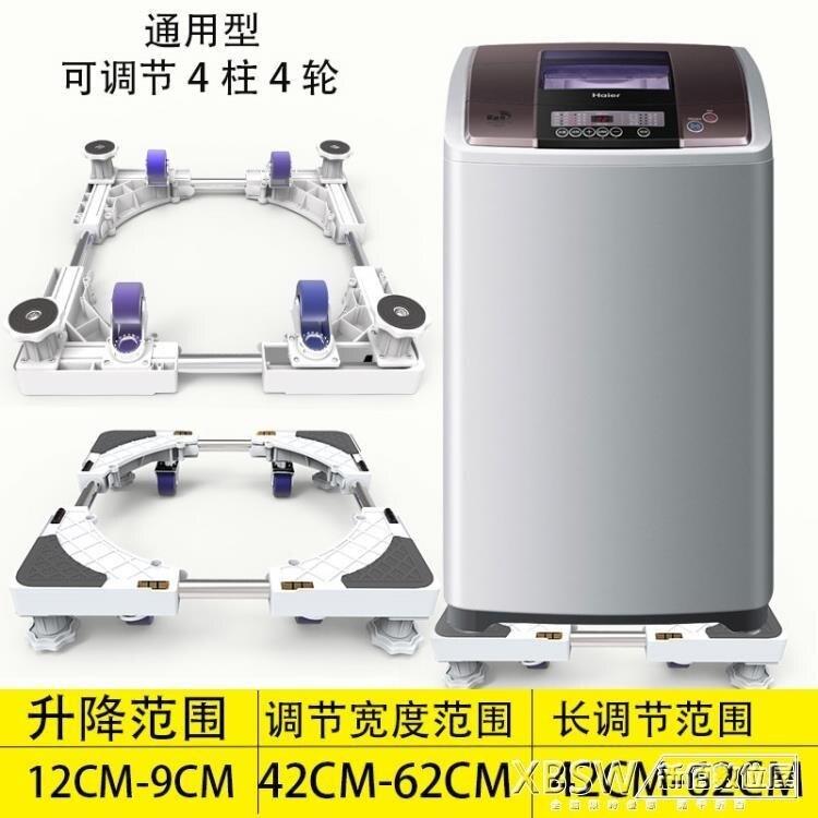 冰箱底座行動款洗衣機腳架專用座架托架加高萬向輪座架『 【簡約家】