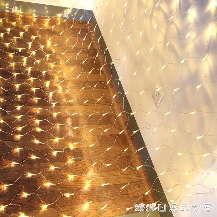 LED燈 LED小彩燈閃燈串燈滿天星漁網燈房間臥室佈置新年禮物裝飾燈星星燈  新店開張全館五折