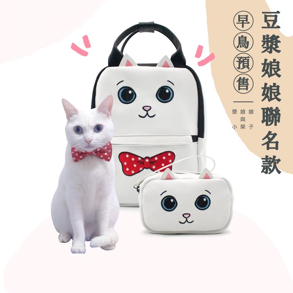 【組合價|官網限定】V3露可小包 小後背包 多種背法 網紅貓聯名系列  小包+化妝包組合 豆漿組合