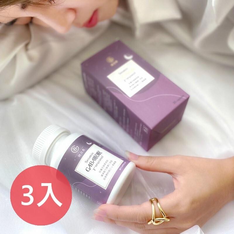 [馳貝蒂] GABA眠眠舒眠膠囊超值 (30粒/罐) 3入組