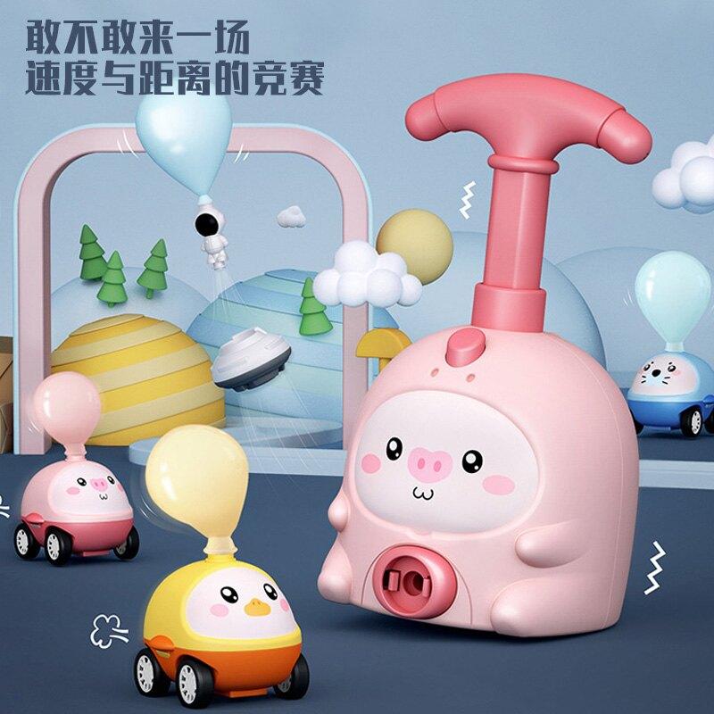 會飛的空氣動力氣球車小豬發射臺兒童男孩打氣球玩具女孩