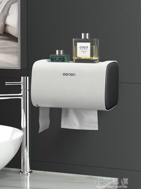 衛生紙盒衛生間紙巾雙層置物架廁所家用免打孔創意防水抽紙卷紙筒