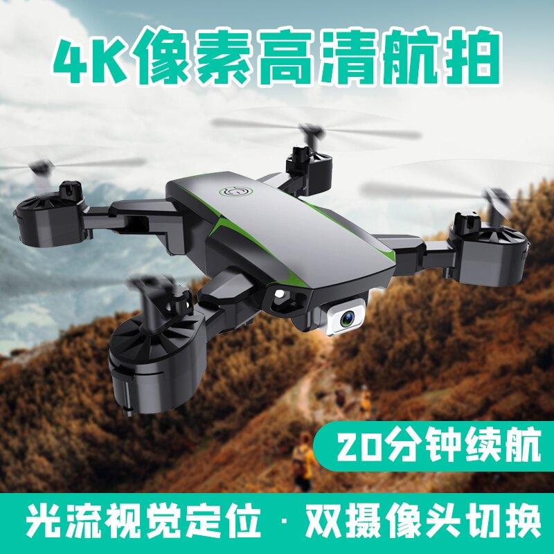 遙控飛機無人機高清航拍專業4k迷你小型折疊飛行器