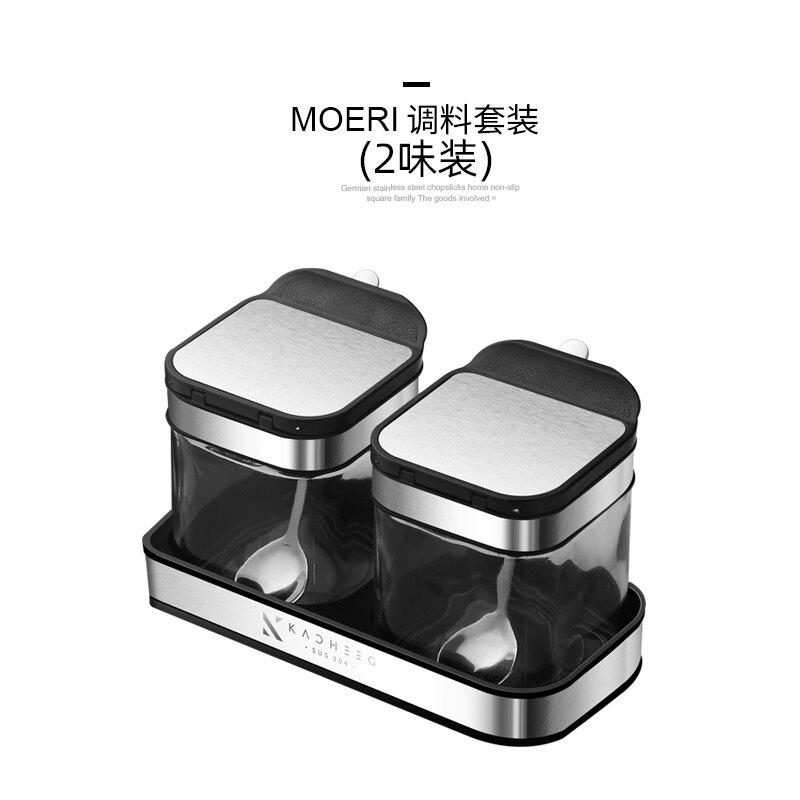調味瓶 德國調料盒鹽罐子組合套裝廚房家用調味料收納瓶玻璃味精辣椒糖罐『XY12584』