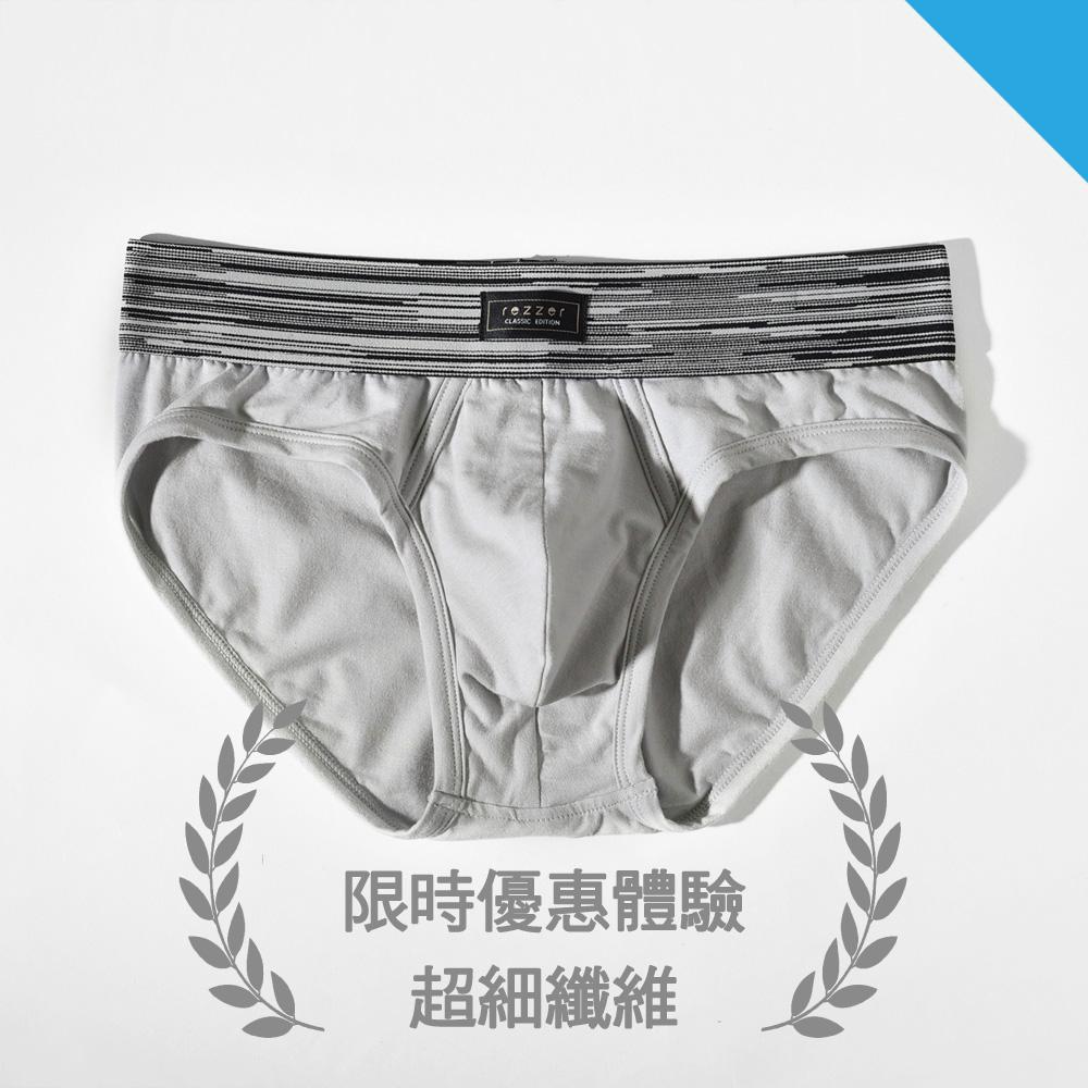 ▶低腰◀三角褲- 光速旅行 極地灰【超細纖維】