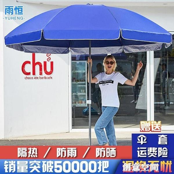 太陽傘遮陽傘大型雨傘超大號戶外傘商用擺攤傘防曬廣告傘定制圓傘 NMS創意新品