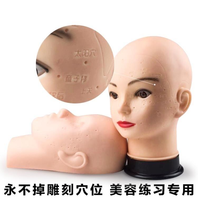 模具 穴位美容頭模矽膠頭模模特頭女人臉部人頭模型臉模具練按摩假人頭 DF