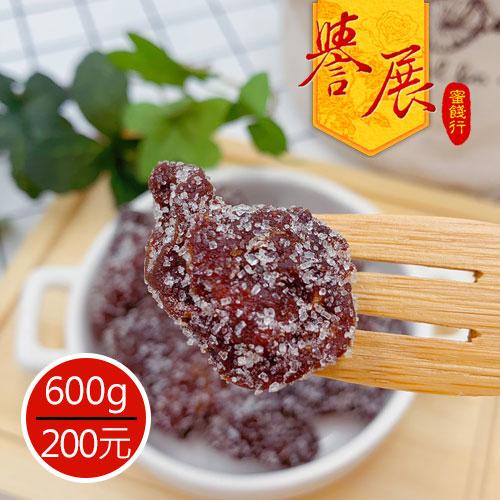 【譽展蜜餞】無籽桑杏梅 600g/200元