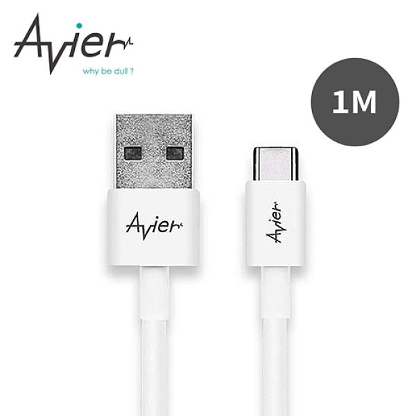 【Avier】TYPE C to A充電傳輸線(1M)-白