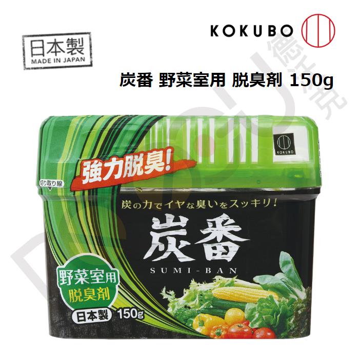 小久保 1988 炭番脫臭劑野菜室用 冰箱消臭劑 冷藏消臭劑 備長炭去味劑 日本製