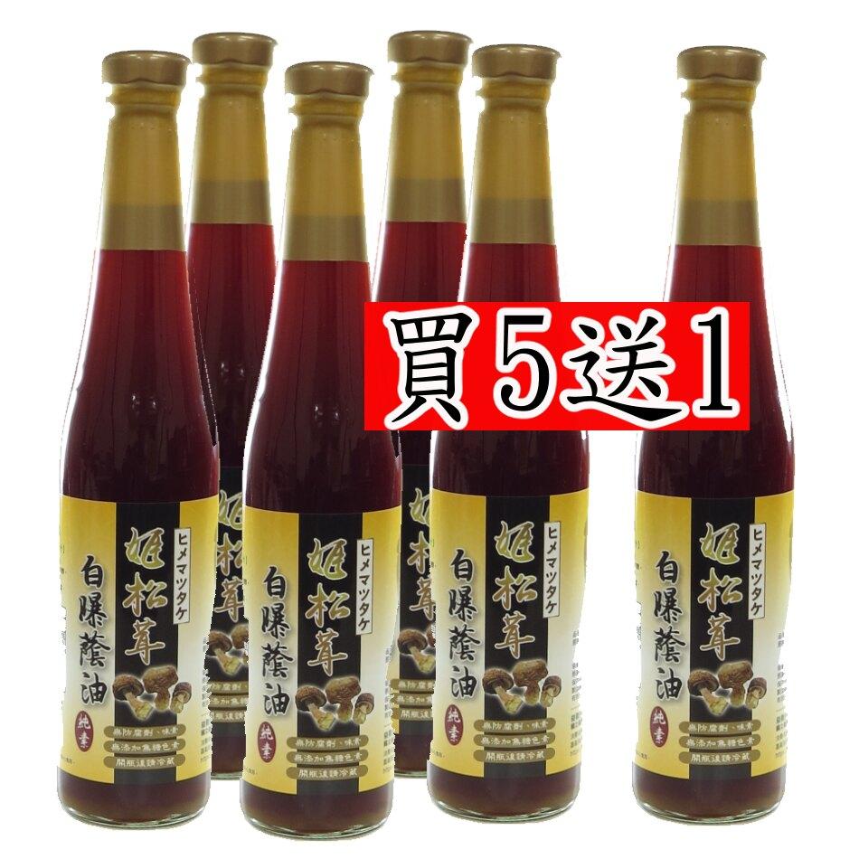 益發生技 姬松茸白曝蔭油 400ml/瓶 (買5送1 免運費)