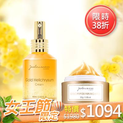 【女王節第2件38折】黃金蠟菊修護精華乳60ml+黃金胜肽緊緻面膜30g