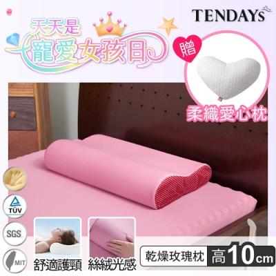TENDAYS DISCOVERY 柔眠枕(乾燥玫瑰) 10cm-買加贈