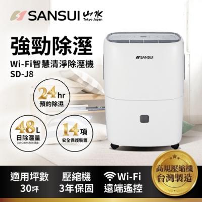 SANSUI山水 24L WiFi智慧負離子清淨除溼機 SD-J8