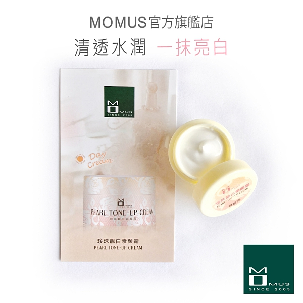【新品上市】MOMUS 珍珠靚白素顏霜-體驗瓶 4ml