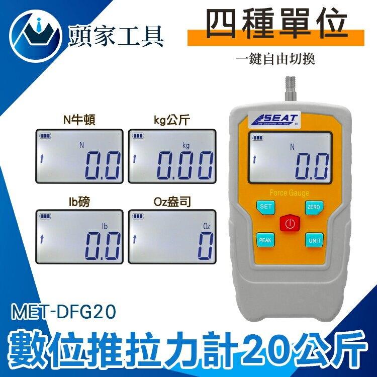 《頭家工具》測拉力 三種模式 彈簧拉力儀 數顯式推拉力計 Oz盎司 MET-DFG20 壓力拉力機