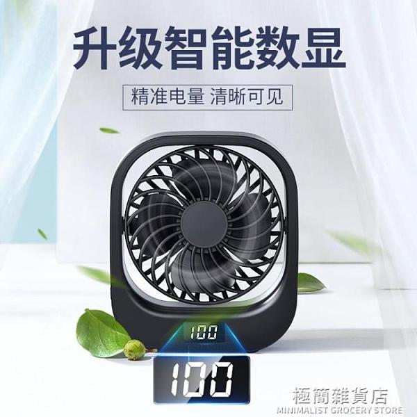 迷你usb小風扇可充電便攜式隨身超靜音辦公室寢室桌面家用小型大風力數字 極簡雜貨