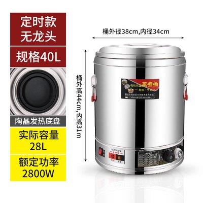 保溫桶商用大容量開水桶不銹鋼電熱燒水桶蒸煮一體電加熱煮粥熬湯『xxs11990』