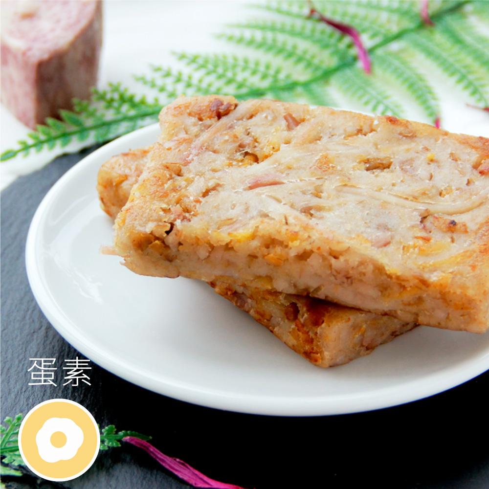 [素日子]猴菇鮮芋糕(600g / 包)