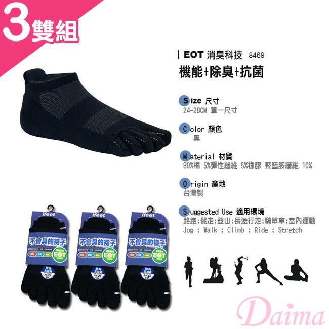 【3雙組】台灣製/MIT老船長-EOT科技不會臭的襪子船型運動五趾襪 (男女適穿)*本商品拆封不退