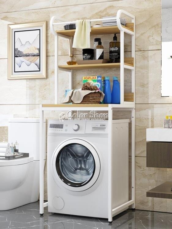 洗衣機置物架子落地衛生間滾筒上方收納陽臺洗衣櫃浴室馬桶儲物架 新年禮物優先