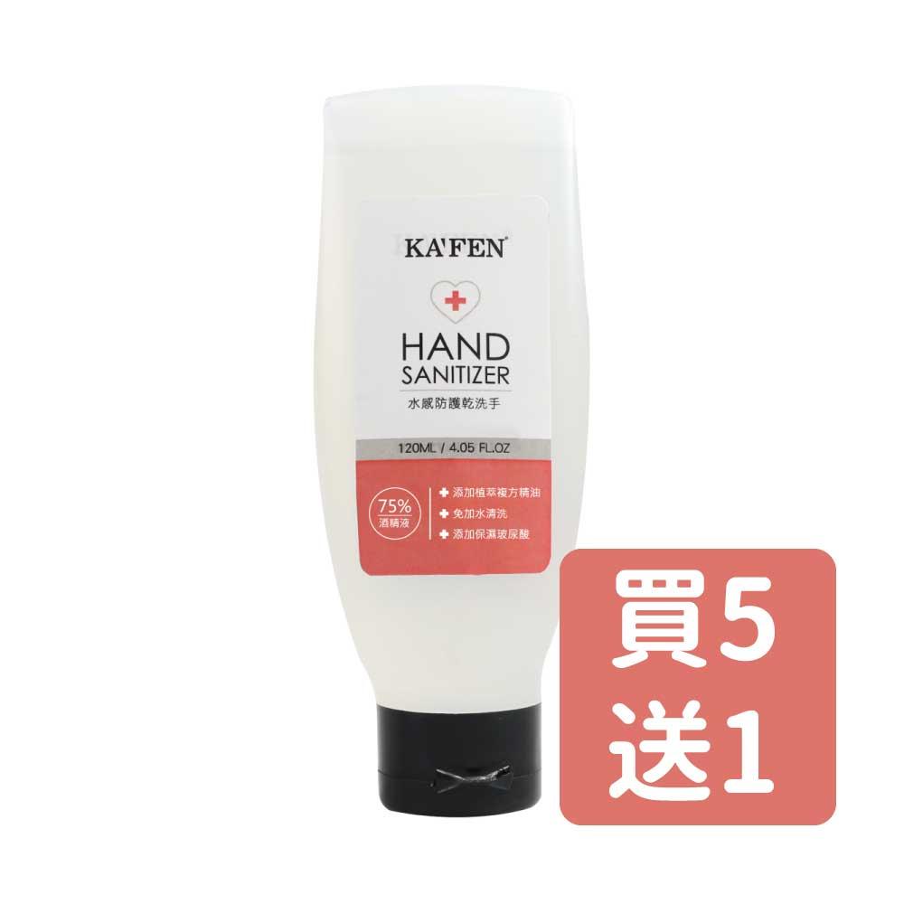 【買5送1】KA'FEN 水感防護乾洗手120ml