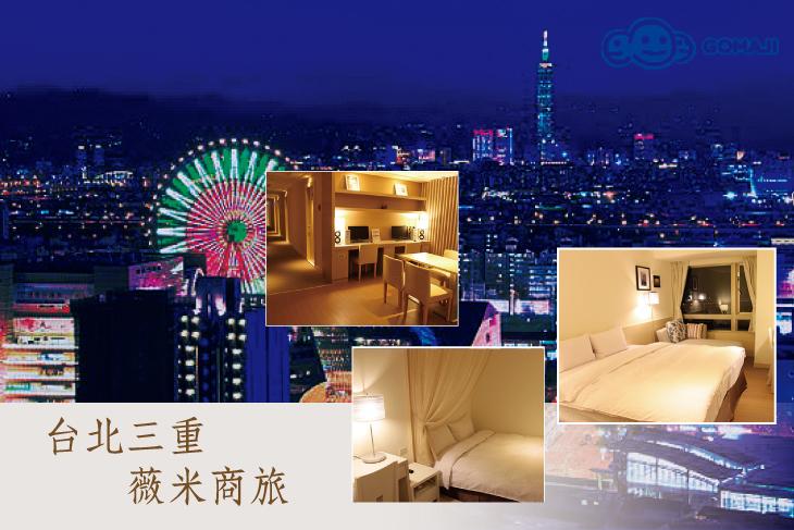 【台北】台北三重-薇米商旅 #GOMAJI吃喝玩樂券#電子票券#商旅休憩
