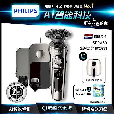 [送氣炸鍋] Philips飛利浦頂級尊榮8D乾濕兩用三刀頭電鬍刀/刮鬍刀 SP9860(快速到貨)