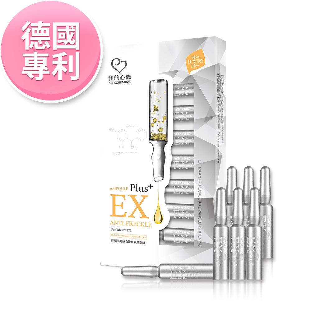 【我的心機】高效EX超瞬白淡斑驅黑安瓶(7入)