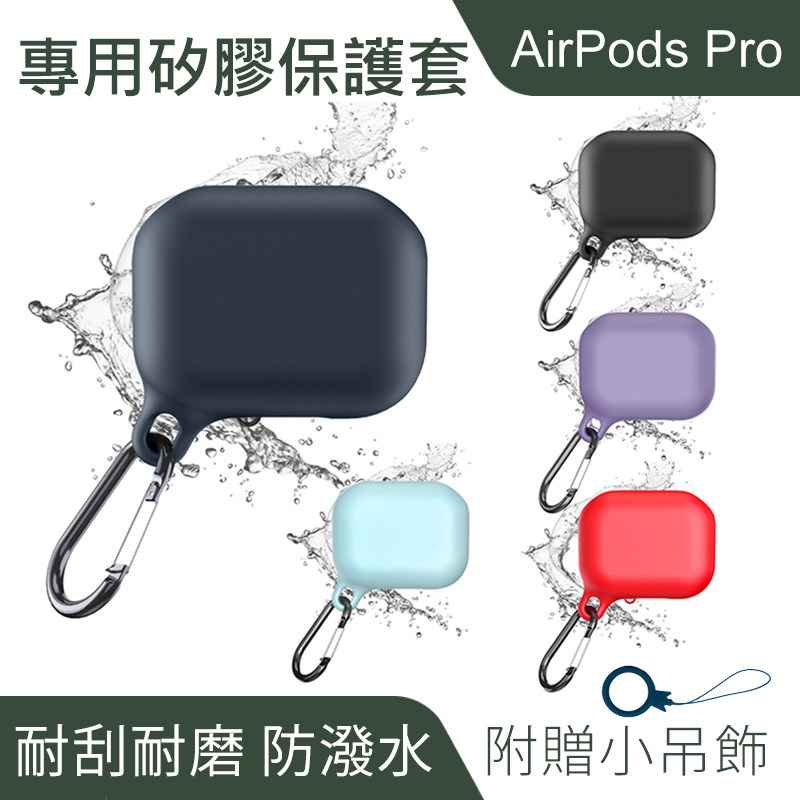AirPods Pro 3代專用 防潑水矽膠保護套