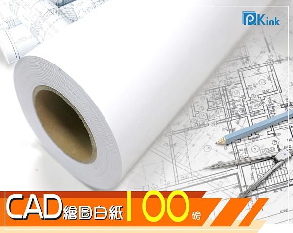 PKINK-噴墨CAD繪圖白紙100磅610mm6入(大圖輸出紙張 印表機 耗材 捲筒 婚紗攝影 活動展覽)