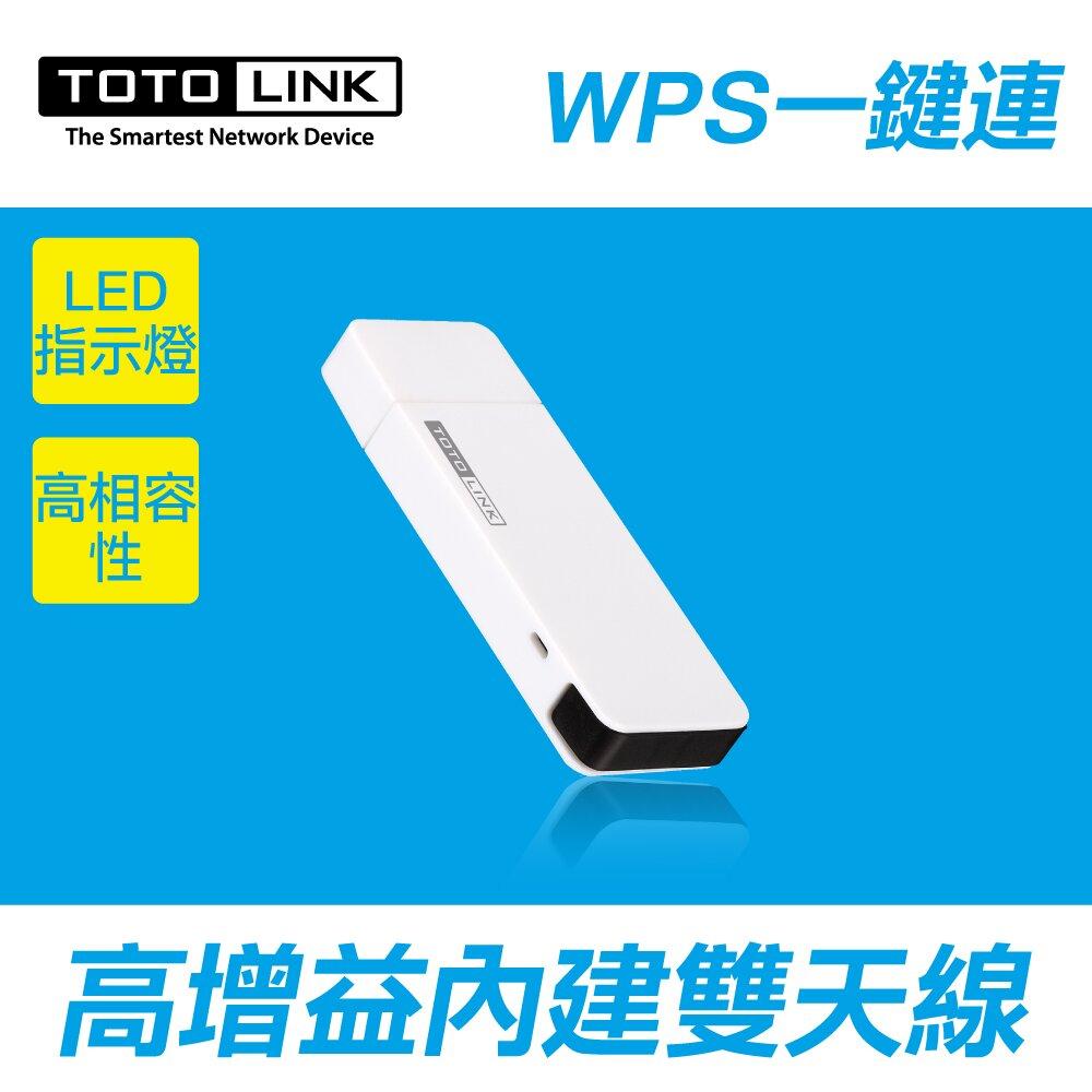 ★快速到貨★TOTOLINK N300UM 極速USB無線網卡