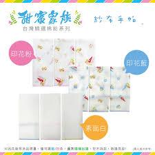 【甜蜜家族】甜蜜家族台灣精選棉紡 紗布手帕(印花藍/印花粉) *花板隨機