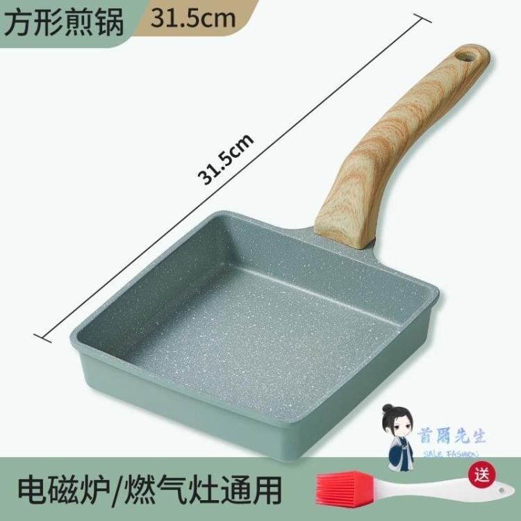 麥飯石平底鍋 燒鍋厚蛋燒小煎鍋麥飯石不粘鍋家用煎蛋鍋早餐煎餅平底鍋