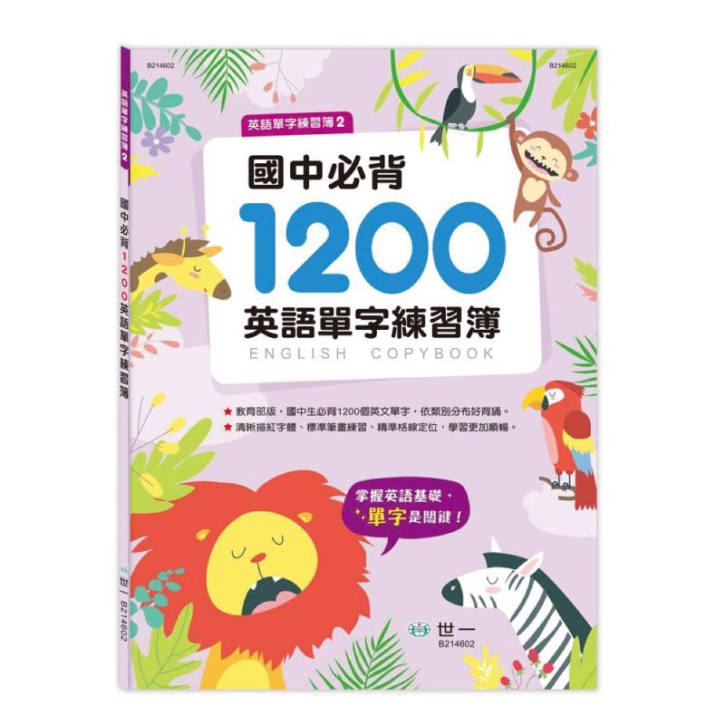 國中必背1200英語單字練習簿 玩具反斗城
