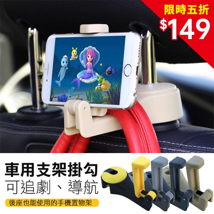 (現貨)車用後座手機支架旋轉掛勾【RCAR26】